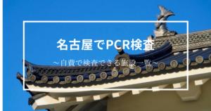 名古屋市 自費でPCR検査を受けられる施設一覧 (2021年 最新)