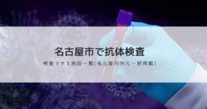 名古屋市 抗体検査可能な施設 一覧(2021年最新版) 〜体験記あり〜