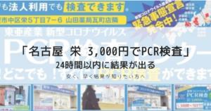 【名古屋栄 3,000円でPCR検査】 通常の半値以下で検査できる