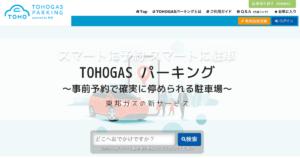 〜TOHOGASパーキング〜 お出かけ前に駐車場の予約ができる 東邦ガスのサービスだから安心