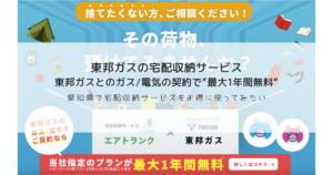 """〜エアトランク〜 東邦ガスの宅配収納サービス  東邦ガスと契約してると""""最大1年間無料"""""""