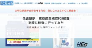 名古屋駅 東亜産業 格安PCR検査を受けてきた 〜最速3時間以内に検査結果がわかる〜