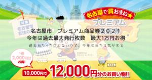 【2021年9月最新情報】名古屋市プレミアム商品券~今年は過去最大の発行枚数~最大1万円お得