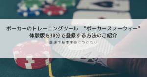 """ポーカーのトレーニングツール """"ポーカースノーウィー""""体験版を30分で登録する方法のご紹介"""