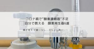 """""""コロナ禍で酸素濃縮器が不足"""" 自宅療養時の対策に自分で準備することは必要なのか 〜酸素発生器6選〜"""