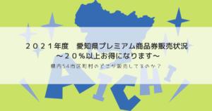 【2021年 最新情報】愛知県内全市区町村 プレミアム商品券発行状況 〜金額/購入条件/使用期間など〜